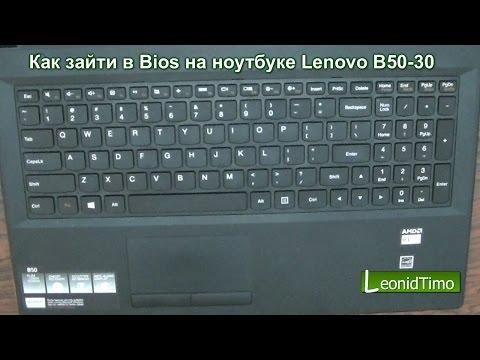 Как зайти в биос на ноутбуке lenovo b50 30