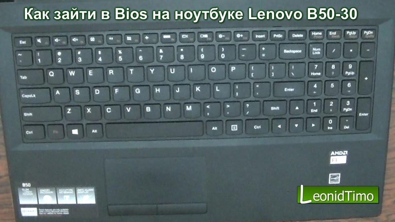 Как зайти в bios на ноутбуке lenovo