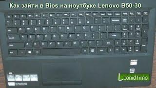 Як зайти в Bios на ноутбуці Lenovo B50-30