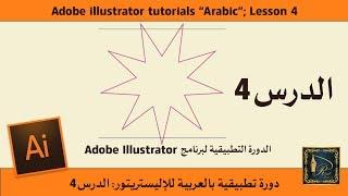 Adobe illustrator الدرس 4 للدورة التطبيقية لبرنامج