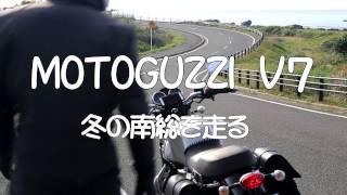MOTOGUZZI V7 南房総を走る ロングバージョン