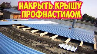 как сделать крышу из профнастила на гараже
