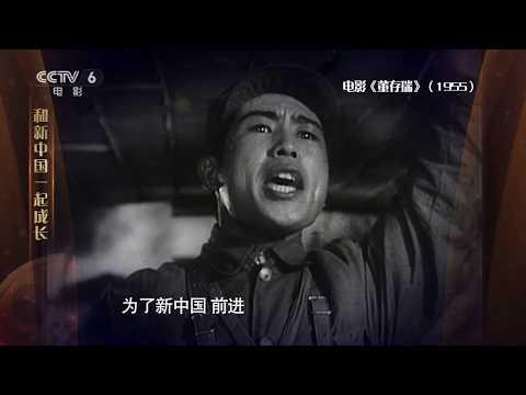 革命战争题材经典《董存瑞》 用生命和信仰托起新中国的明天【中国电影报道   20190704】