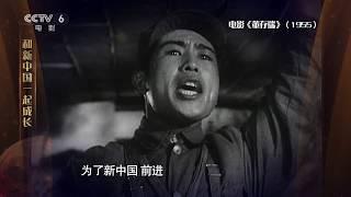革命战争题材经典《董存瑞》 用生命和信仰托起新中国的明天【中国电影报道 | 20190704】