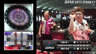 荏隈 秀一 VS 龍波 光彦 ‐JAPAN 2017 STAGE17 JAPAN16 EXHIBITION FINAL