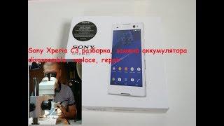 sony Xperia C3 D2533 разборка, замена аккумулятора