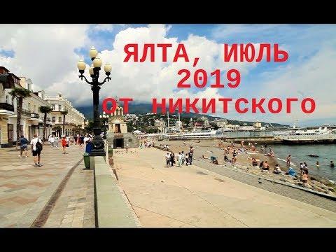 Ялта, набережная 2019. Ялтинская набережная от Андрея Никитского.