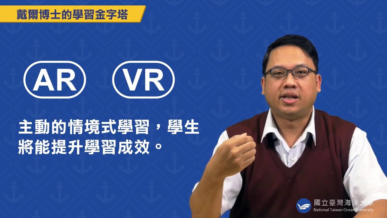 【Teacher+ 】AR與VR之教育應用 | 張正杰 教授