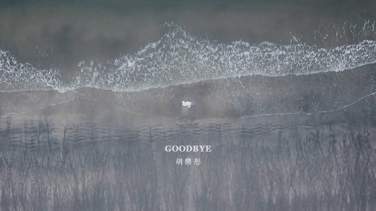 胡樂彤 Melody Wu《Goodbye》 [ Official MV ]