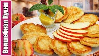 Яблочные оладушки без муки рецепт от Волшебной Кухни