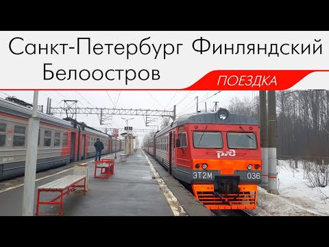 "Электропоезд ЭТ2М 036, маршрут: ""Санкт-Петербург - Белоостров"""