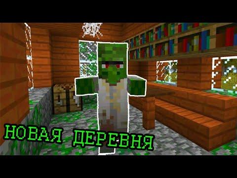 Крайности Minecraft: ДЕРЕВНИ ЗОМБИ