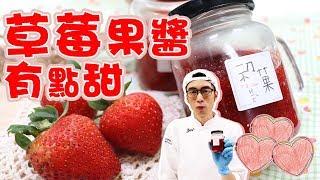 【WUMAI烘焙小教室】草莓果醬有點甜