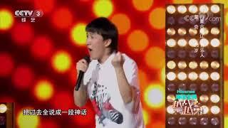 [越战越勇]选手莫奇现场唱跳《失恋阵线联盟》 气氛太嗨皮了!| CCTV综艺