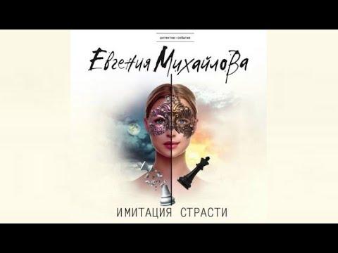 Имитация страсти   Евгения Михайлова (аудиокнига)
