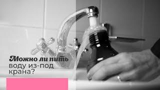Можно ли пить воду из-под крана?