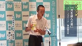 チャンプの弘前高校の成田さん、準チャンプの大船渡高校の坂本さんです。