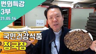 21/05/14 황창연 신부 번외특강 3부 : 국민건강…