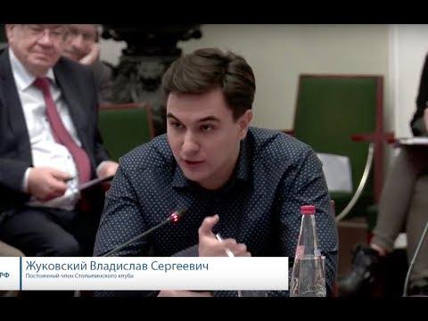 Владислав Жуковский (14.04.2019):