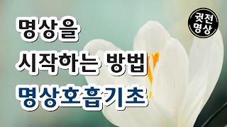 [10분이완법] 명상을 시작하는 방법, 명상호흡기초, 명상이완법, 명상돌입법
