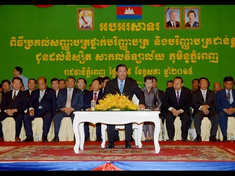 #May 19, 2015 Samdech Techo Hun Sen on Royal Phnom Penh University