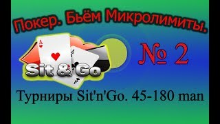 Покер Обучение. Турниры Sit'n'Go 45-180 man. Бьём Микролимиты (Выпуск №2)