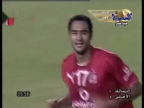 الاهلي والزمالك 3 0 نهائي كاس مصر 2006 Youtube