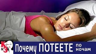 ПОТЕЕТЕ по ночам. Что потение говорит о вашем здоровье