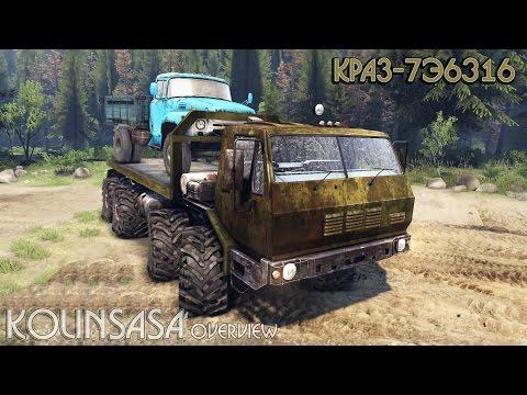 КрАЗ-7Э6316