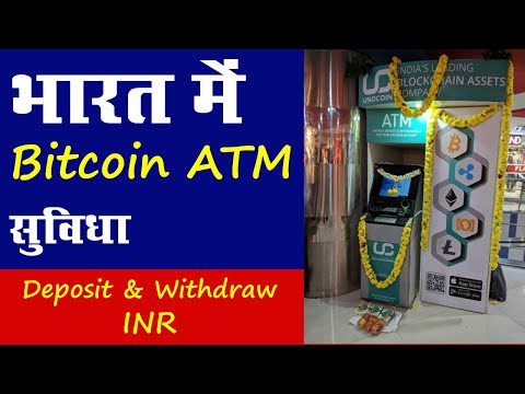 भारत में Bitcoin ATM  सुविधा, INR Deposit & Withdrawal By ATM - UnoCoin ATM