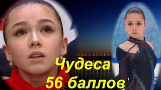 ЧУДЕСА 56 Баллов Валиева выиграла кубок России 2020 с огромным отрывом