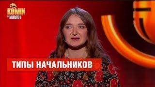 Типы начальников - Александра Шабалина – Комик на миллион | ЮМОР ICTV