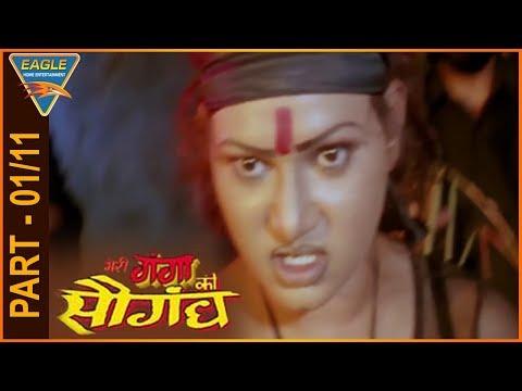 Meri Ganga Ki Saugandh Hindi Movie Part 01/11 || Amit Pachori, Sapna || Eagle Entertainment Official