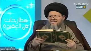 تفسير آية (لقد رضي الله عن المؤمنين إذ يبايعونك تحت الشجرة) | السيد كمال الحيدري