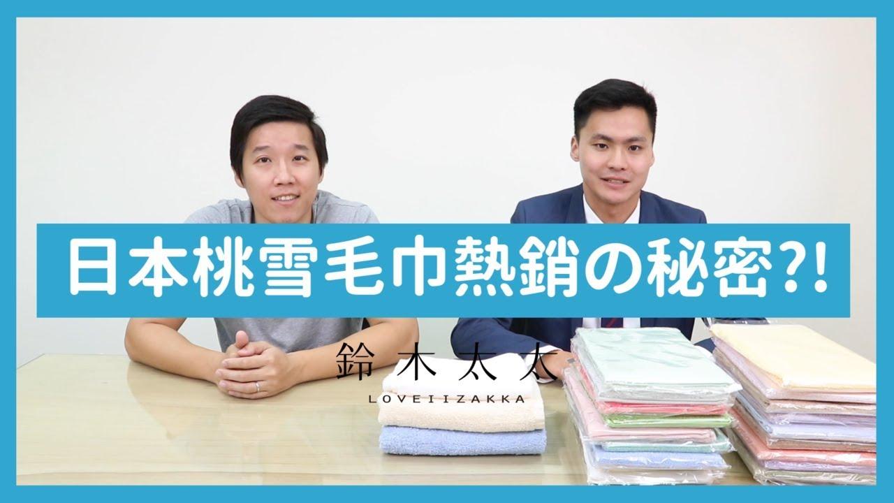 日本毛巾專家【桃雪毛巾】:用堅持成就一條平凡毛巾的不平凡 - YouTube