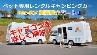 ペット専用レンタルキャンピングカー「Pet-RV」の車両説明動画パート1