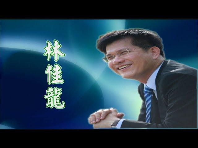 【台灣演義】林佳龍 2021.04.18 |Taiwan History