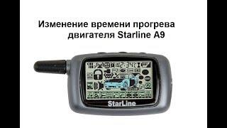 Изменение времени прогрева двигателя Starline A9