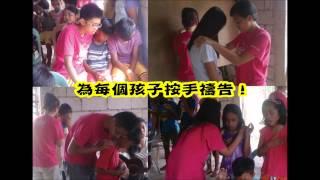 合一教會青年短宣隊,記錄影片(2014年)