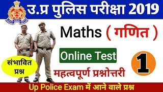 UPP Maths CLASS 1 || Up Police Exam 2019 || ONLINE TEST