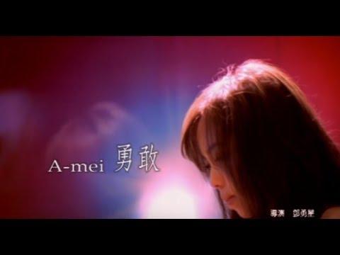 張惠妹 A-Mei - 勇敢 Brave (華納 official 官方完整版MV)