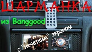 """Шарманка с """"нечетким"""" экраном в автос из Banggood"""
