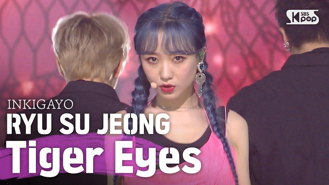 RYU SU JEONG(류수정) - Tiger Eyes @인기가요 inkigayo 20200524