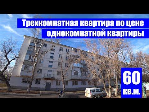 Трехкомнатная квартира по цене однокомнатной квартиры / г. Оренбург ул. Беляевская д. 57