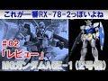 ガンプラ☆MGガンダムAGE-1(2号機)#02素組みレビュー編『機動戦士ガンダムAGE』