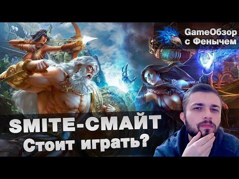 видео: [smite-cМАЙТ]-[stream]Стоит играть? - it is worth to play?