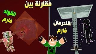 عرب كرافت #28 مقارنه بين القولد فارم والاندرمان فارم !!