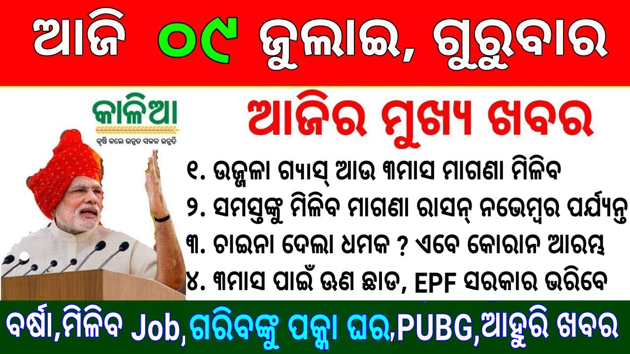 kalia yojana 1st 2nd 3rd list final date odisha money   09 july 2020   kusi runa chada heba