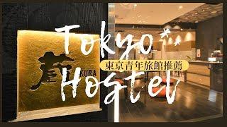 住宿|東京高質感便宜住宿|藏前站青年旅館