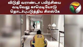 விடுதி வராண்டா பயிற்சியை வடிவேலு காமெடியோடு தொடர்புபடுத்திய சிஎஸ்கே | CSK